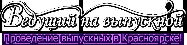 Ведущий на выпускной, проведение выпускных в Красноярске.